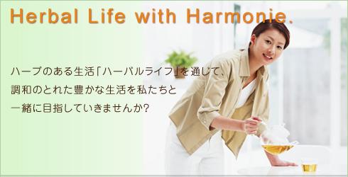 Herbal Life with Harmonie ハーブ専門店 ハルモニエ